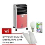 Masterkool พัดลมไอเย็น รุ่น CTE-06 - สีแดง สีเขียว(แถมฟรี แผ่นเจลทำความเย็น 2 ชิ้น หลอดไฟ LED 5 วัตต์ 1 หลอด ) ราคาพิเศษลดเหลือ  2,990 บาท